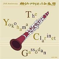25th Anniversary 横浜クラリネット合奏団