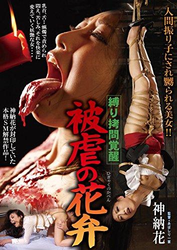 縛り拷問覚醒 被虐の花弁 神納花 バミューダ/妄想族 [DVD]