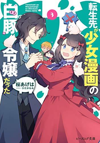 転生先が少女漫画の白豚令嬢だった3【電子特典付き】 (ビーズログ文庫)