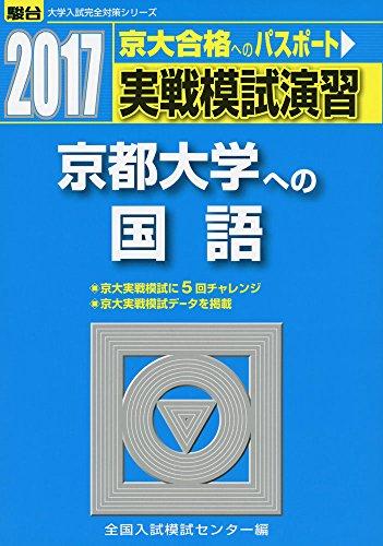 京都大学への国語 2017―実戦模試演習 (大学入試完全対策シリーズ)