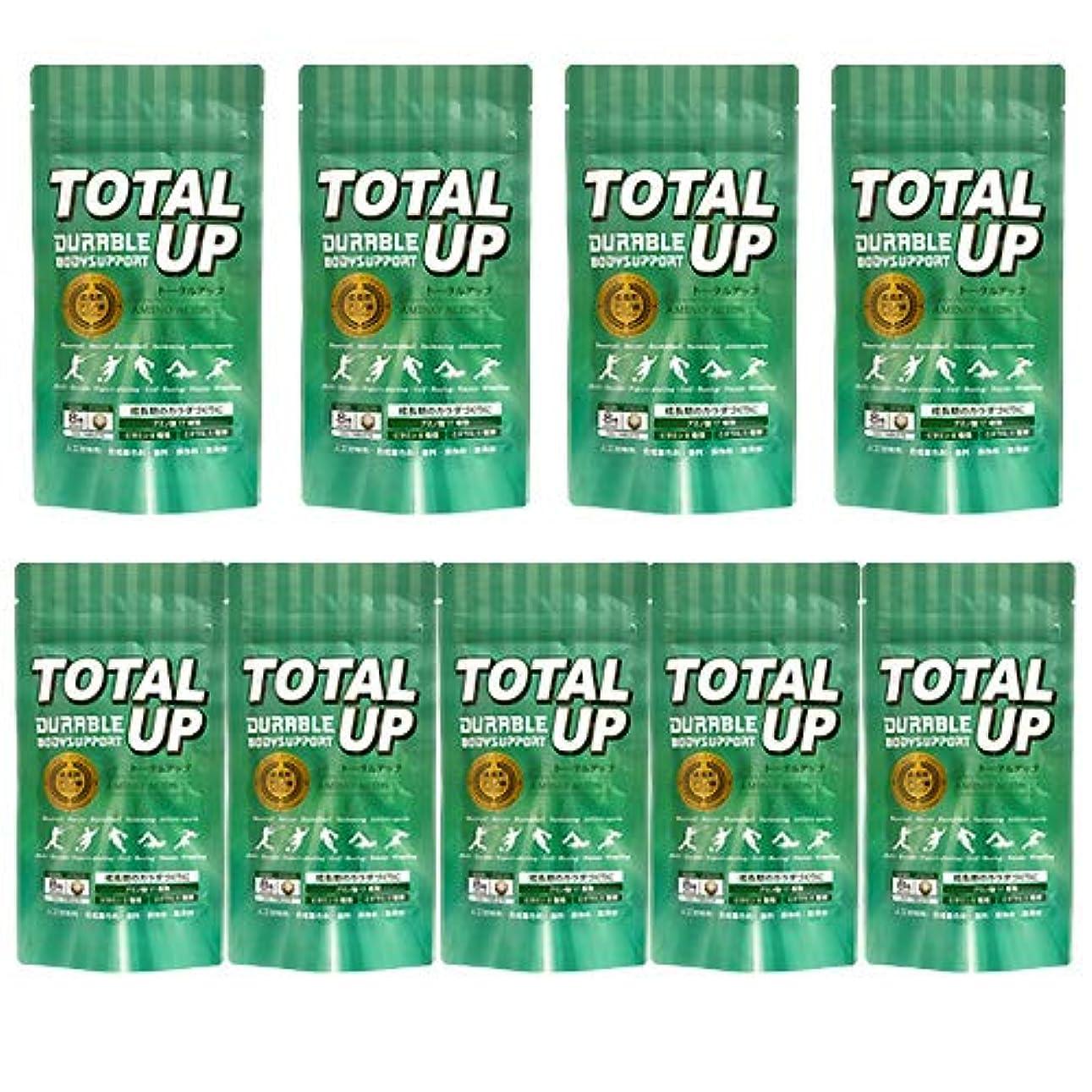 身長サポート TOTAL UP(240粒×9袋) アルギニンを始め17種類のアミノ酸を高配合した成長サポートサプリメント
