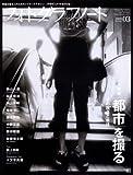 フォトグラフノート number 03―写真を撮る人のためのメイキングマガジン 特集:「都市」を撮る (SEIBUNDO Mook) 画像