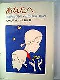 あなたへ―1945年ヒロシマ・8月6日のない日記 (1985年) (あすなろ創作シリーズ)