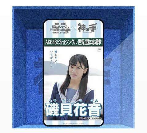 STU48 磯貝花音 マルチクロス AKB48 53rdシン...