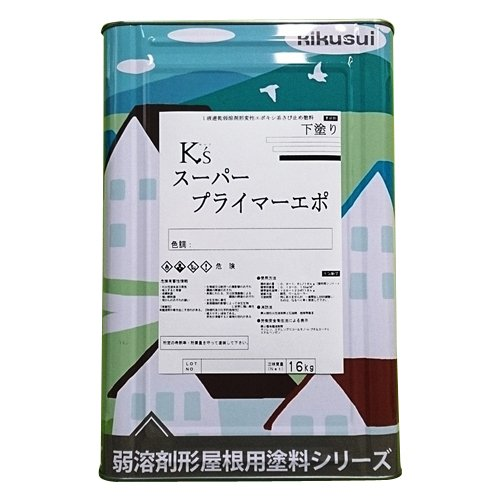 K's スーパープライマーエポ 16kg 菊水化学工業