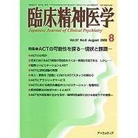 臨床精神医学 2008年 08月号 [雑誌]