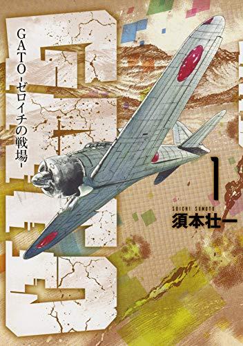 GATO 1 ─ゼロイチの戦場─ (ソノラマ+コミックス)