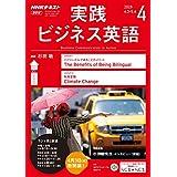 NHKラジオ 実践ビジネス英語 2019年 4月号 [雑誌] (NHKテキスト)
