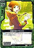 Z/X ゼクス カード 世話好きのフラックス (C) / 異世界との邂逅(B01)