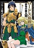 ロードス島戦記 灰色の魔女(1) (角川コミックス・エース)