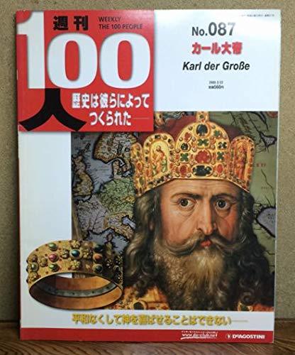 週刊100人(WEEKLY THE 100 PEOPLE) No.087 カール大帝