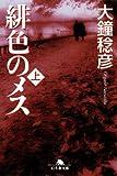 緋色のメス〈上〉 (幻冬舎文庫)