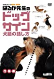 DVD>はるか先生のドッグサイン犬語の話し方 行動編 (<DVD>)