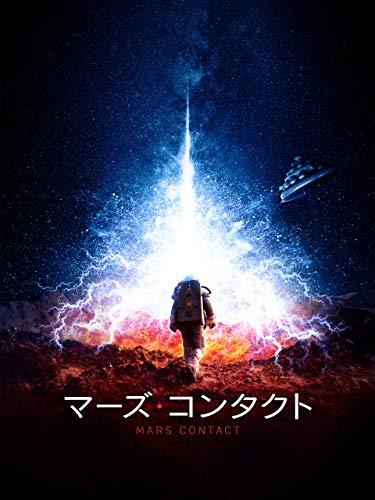 マーズ・コンタクト(字幕版)