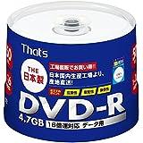 THATS 1-16倍速対応 データ用DVD-Rメディア (4.7GB・50枚) DR-47BKWPY50BN【ビックカメラグループオリジナル】