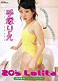 手塚りえ 20's Lolita [DVD]