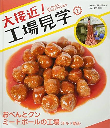 大接近!  工場見学 (1) おべんとクンミートボールの工場〈チルド食品〉の詳細を見る