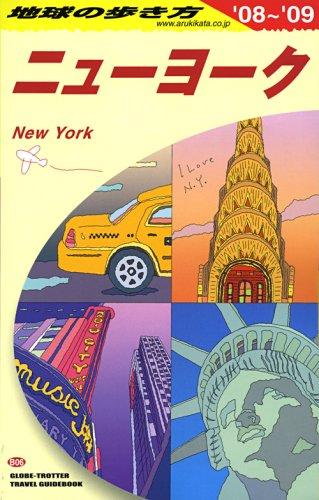 B06 地球の歩き方 ニューヨーク 2008~2009の詳細を見る
