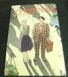 ハートカクテル (8) (モーニング・オールカラー・コミックブック (9)) 画像