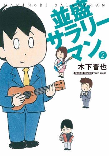 並盛サラリーマン(2) (バンブーコミックス)の詳細を見る