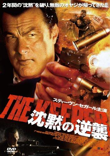 沈黙の逆襲 [DVD]