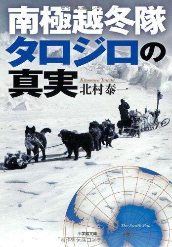 南極越冬隊 タロジロの真実 (小学館文庫) -