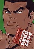 東京地検特捜部長鬼島平八郎 2―眠らぬ鬼 (キングシリーズ 漫画スーパーワイド)
