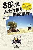 88ヶ国ふたり乗り自転車旅 中近東・アフリカ・アジア・ふたたび南米篇 (幻冬舎文庫) 画像
