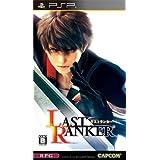 ラストランカー - PSP