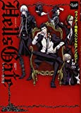 Hell's gate~ヴァリアー煉獄編~―ヴァリアー特集スペシャルアンソロジー (CLAPコミックス anthology 41)