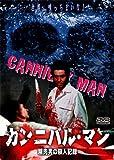 カンニバル・マン 精肉男の殺人記録 [DVD]