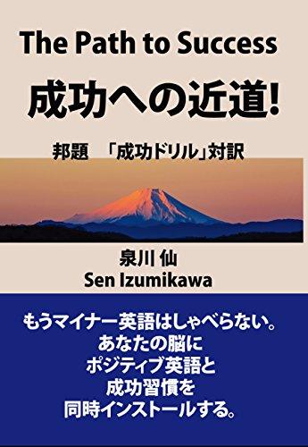 The Path to Success 成功への近道 (日本...