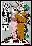 妖草師 人斬り草 (徳間文庫)