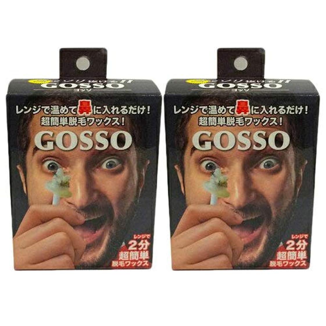 商品スタック暴露するGOSSO  2箱セット