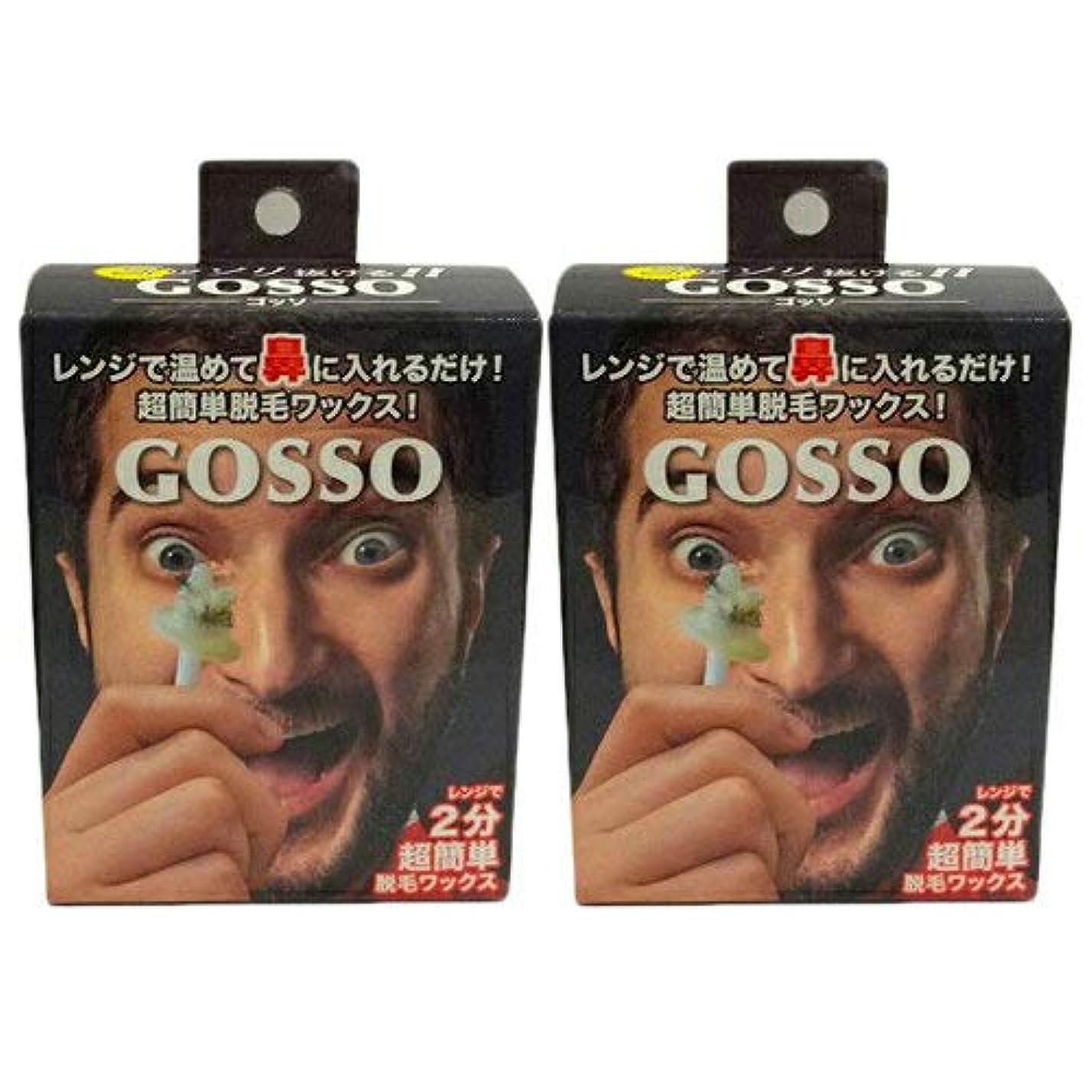 合図教養がある曲がったGOSSO  2箱セット