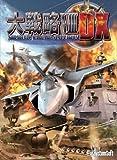 大戦略VIII DX