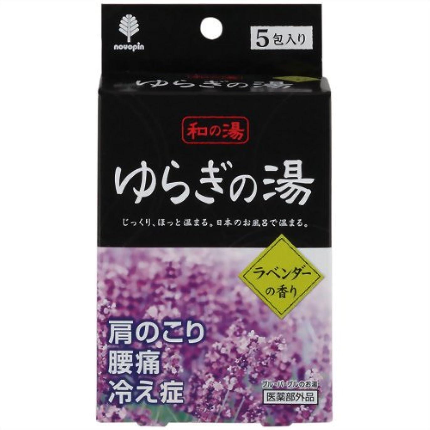 病院過敏な新鮮な和の湯 ゆらぎの湯 ラベンダーの香り