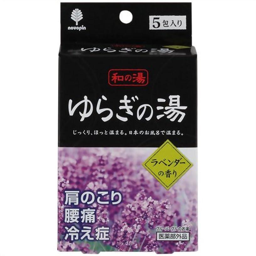 影響力のあるブリリアントピニオン和の湯 ゆらぎの湯 ラベンダーの香り