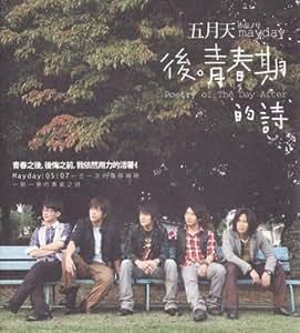 五月天(メイデイ)  - 後青春期的詩 (台湾盤)