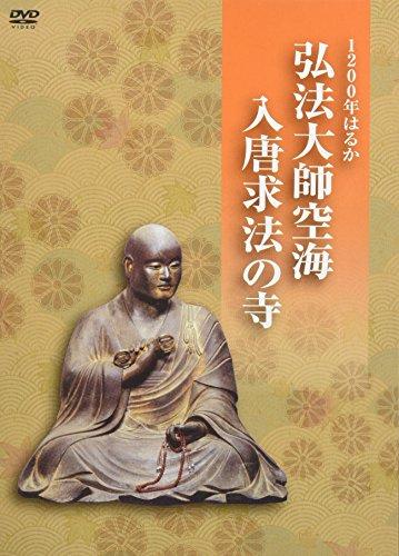 1200年はるか弘法大師空海入唐求法の寺―御朱印帳