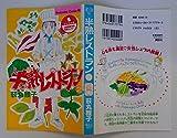 半熟レストラン 2 (Be・Loveコミックス)