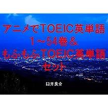 アニメでTOEIC英単語1~54&もふもふTOEIC英単語セット(こみっくがーるずを追加)~キャラに関する英文を読むだけで英単語力がアップする本~