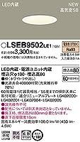 パナソニック(Panasonic) ダウンライト LSEB9502LE1 調光不可 電球色 ホワイト