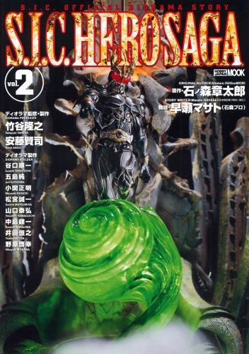 S.I.C.HERO SAGA VOL.2 (ホビージャパンMOOK 224)の詳細を見る