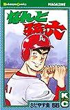 なんと孫六(55) (月刊少年マガジンコミックス)