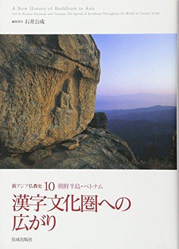 漢字文化圏への広がり (新アジア仏教史10朝鮮半島・ベトナム)