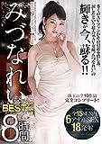 みづなれいBEST vol.1 [DVD]