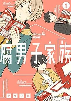 [すずり街]の腐男子家族 1巻 (デジタル版ガンガンコミックスpixiv)