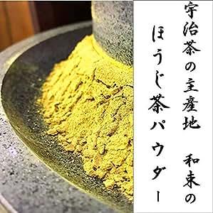 京都宇治茶の主産地「和束」で育った炒りたて石臼挽きほうじ茶パウダー業務用500g
