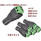 FIRE START LEDテープライト専用DCコネクター/変換プラグ/ジャック変換アダプタ メス5.5×2.1